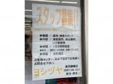 ヨシヅヤ愛西勝幡店