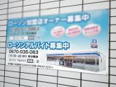 ローソン 横浜十日市場町店