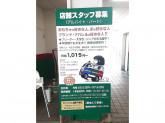 オフハウス/ホビーオフ/ガレージオフ 湘南平塚店