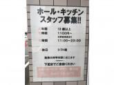 ステーキハウス タワラ 寒川店