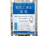 川村電機(株)