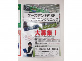 パソコンクリニック ケーズデンキ湘南平塚本店内店