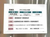クイックカットBB ブランチ茅ヶ崎2店
