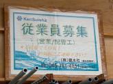(株)建水社 横浜営業所