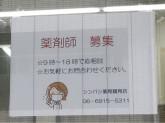 シンバシ薬局 鶴見店