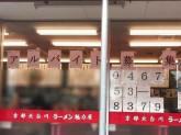 ラーメン魁力屋 茅ヶ崎店