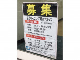ソフト・ピア やまひこ春日井店
