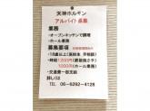 鉄板焼 博多天神ホルモン ヨドバシ梅田店