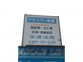 栄運送(株)