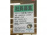 ファミリーマート 伝法六丁目店