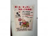 くし家 串猿 武蔵小杉店