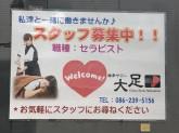 健幸サロン 大足 岡山駅前店