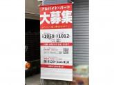 ピザーラ 金沢文庫店