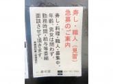 寿司栄 金沢(涌波店)