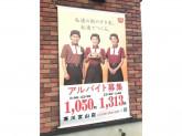 すき家 寒川宮山店