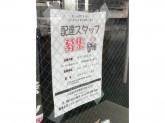 山陽新聞倉敷販売(株) 北支店