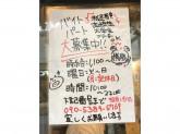 豚仙人 藤沢北口店