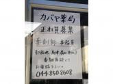 カバヤ調剤薬局 坂戸本店