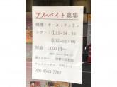 サムズキッチン 岡山駅前店