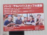 ラーメン魁力屋 宝塚店