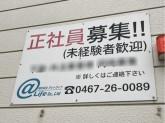 株式会社アットライフ 神奈川営業所