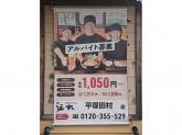 伝丸 平塚田村店