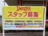 デニーズ 一宮朝日店