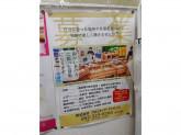 伊都国即売会 イオン笹丘店