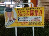 ジョリーパスタ 戸塚立場店