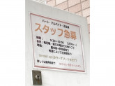 カラーステーション SEPIA(セピア) 浦和店