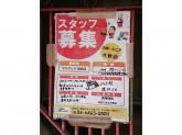 ママクック 酉島店