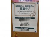 大倉山ペットクリニック