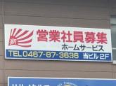 株式会社朝日ホームサービス
