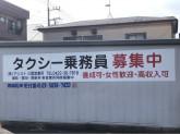 アシストタクシー 三鷹営業所