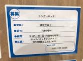 リンガーハット 府中駅南口店