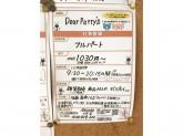 Dearパティズ 府中店