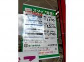 まいばすけっと 上永谷駅北店