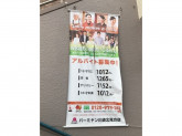 バーミヤン 川崎北見方店