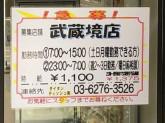 名代 富士そば 武蔵境店