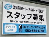 株式会社アーク・プロジェクト 西営業所