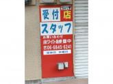 ホワイト急便 上新田3丁目店