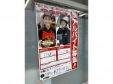 銀のさら 横浜港南台店