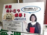 ダイヤ・ドライセンター 矢部駅前店