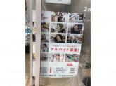 セカンドストリート 桜山店