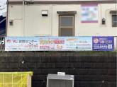 読売新聞宮崎サービスセンター