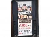 北海道らぁめん 伝丸 厚木船子店