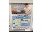 ディッパーダン イオン茅ヶ崎中央店