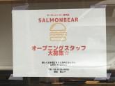 サーモンバーガー専門店 SALMONBEAR