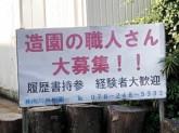 株式会社 向川外樹園