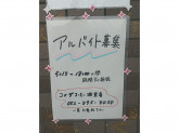 コメダ珈琲店 浦里店